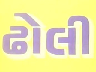 Dholi Gujarati Movie