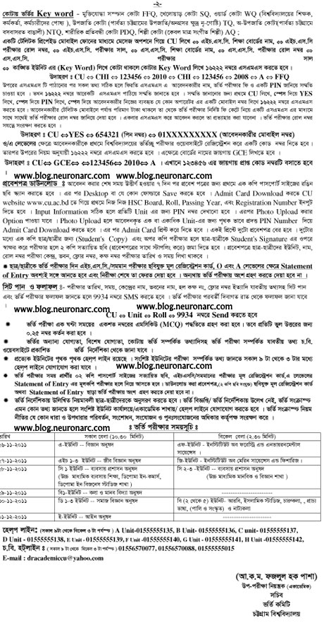 admitest notice 2011 2012 c Chittagong University Admission Circular 2011 12 all unit