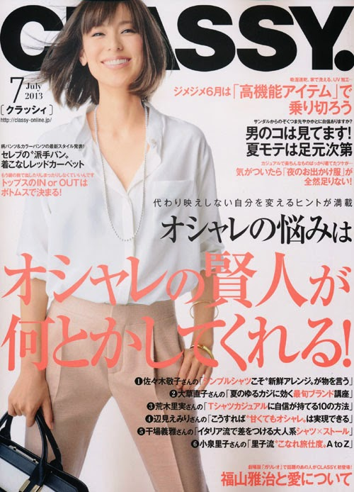 CLASSY (クラッシィ) July 2013 Satoko Koizumi  小泉里子