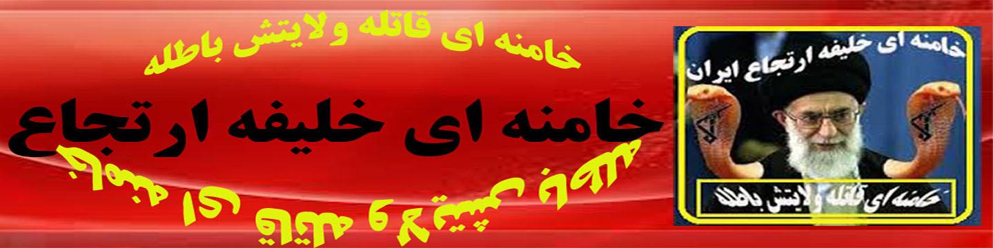 خامنه اي خليفه ارتجاع khamenei