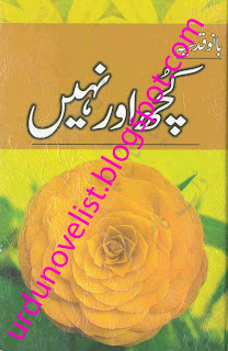 KuchAurNahiByBanoQudsiaurdunovelistblogspotcom - Kuch aur Nahi by Bano Qudsia
