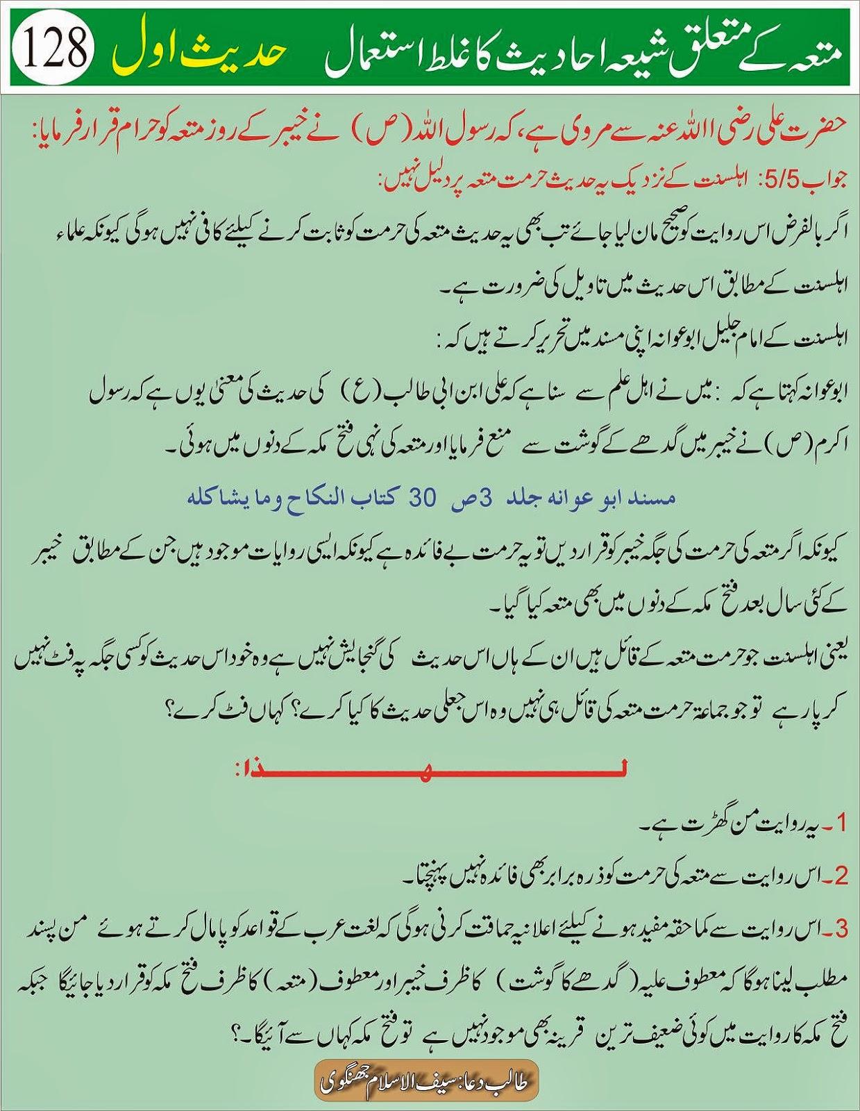 Matam Ki Raat Ko - Page 2 - Muslims vs Shia - Urdu - اسلام اور ...