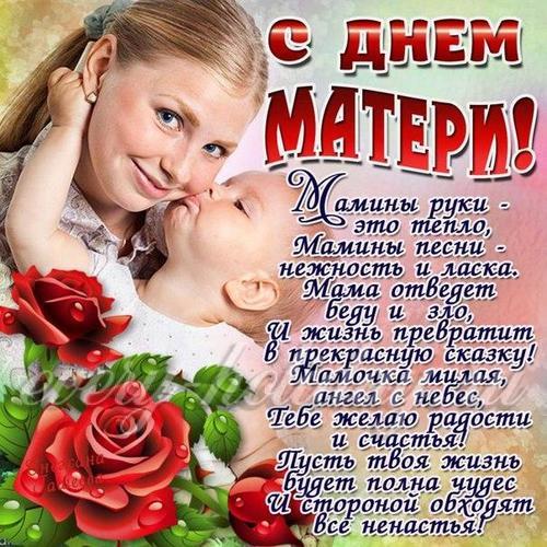 26 ноября - День Матери