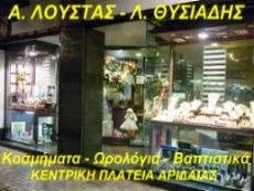ΚΟΣΜΗΜΑΤΟΠΩΛΕΙΟ Α. ΛΟΥΣΤΑΣ - Λ. ΘΥΣΙΑΔΗΣ