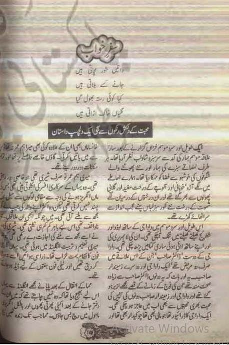 Safer e khawab by Nishat Khan Online Reading.