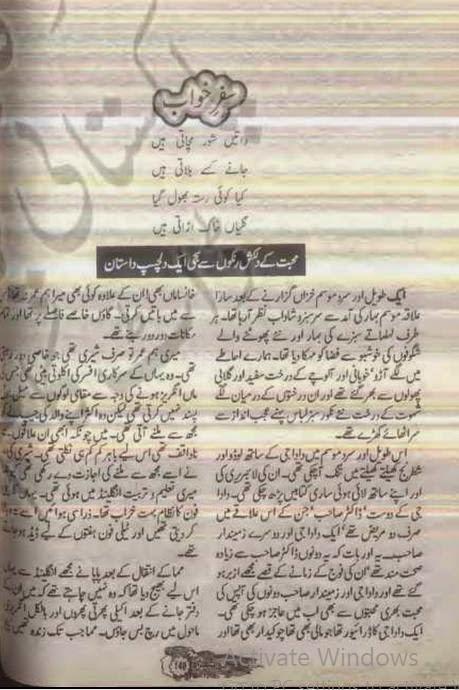 Safer e khawab by Nishat Khan Online Reading.