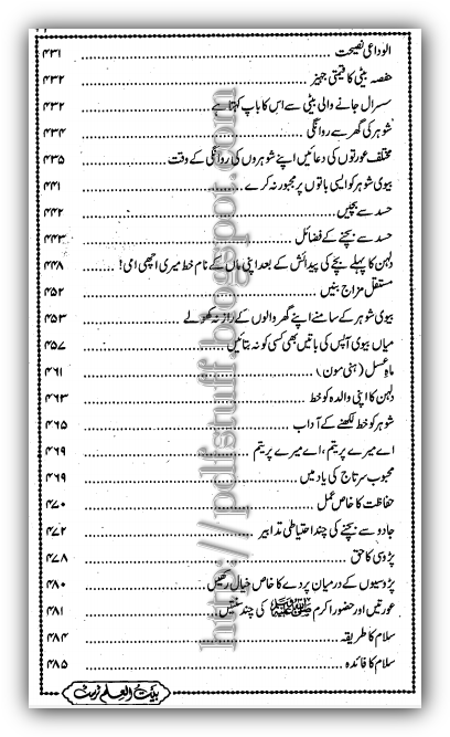 tohfae dulhan book's contents