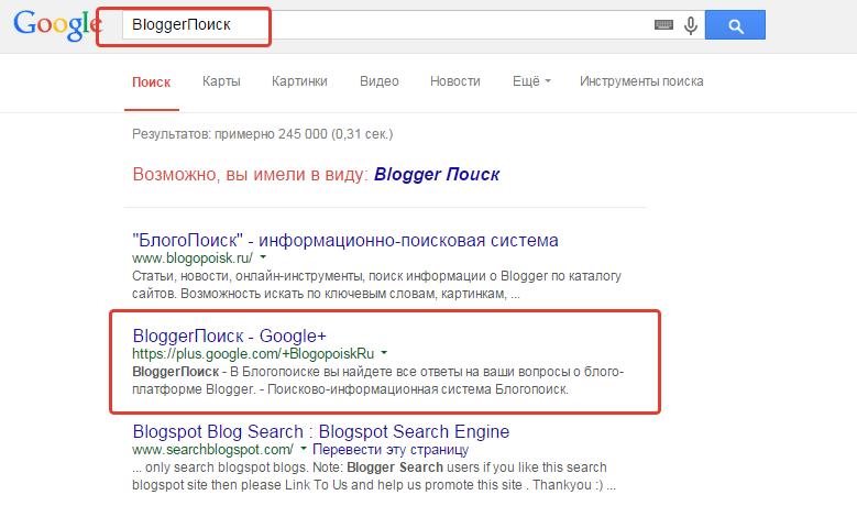 Поиск сайта бренда в Google