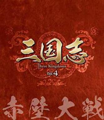 [ドラマ] 三国志 Three Kingdoms 第4部 -荊州争奪- (DVDRIP)