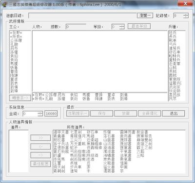 DOS版三國志英傑傳+修改器下載,經典S-RPG戰略型角色扮演遊戲!