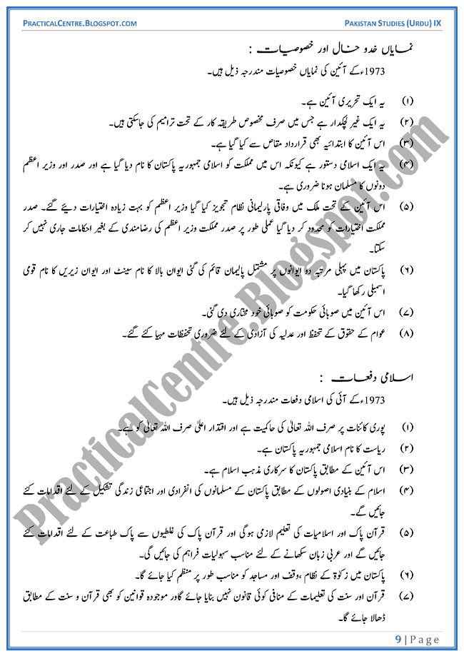 constitutional-development-in-islamic-republic-of-pakistan-descriptive-question-answers-pakistan-studies-urdu-9th