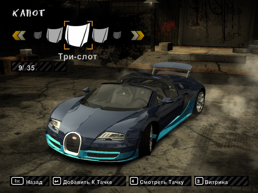bugatti veyron grand sport vitesse nfs most wanted sggaminginfo feel the speed with nfs most. Black Bedroom Furniture Sets. Home Design Ideas