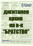 Дигитален Архив БРАТСТВО