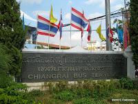 Chiang Rai Bus Terminal