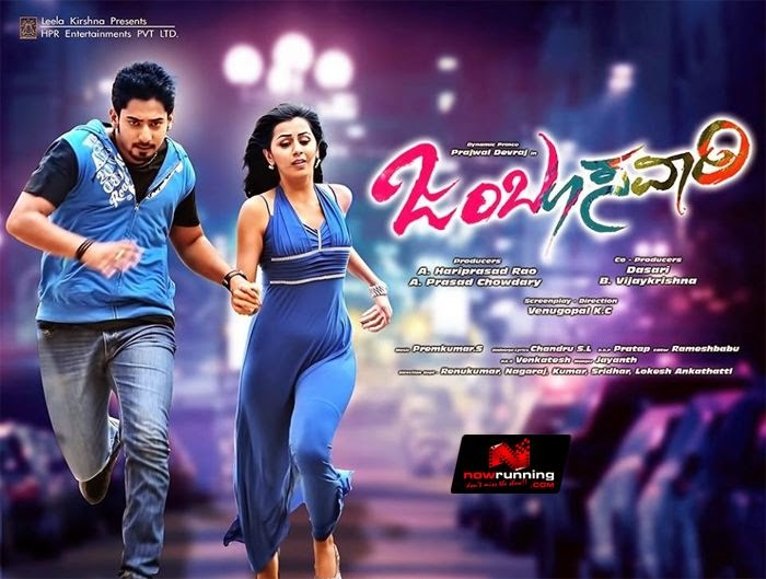 Jamboo Savaari (2014) Kannada Movie Mp3 Songs Download