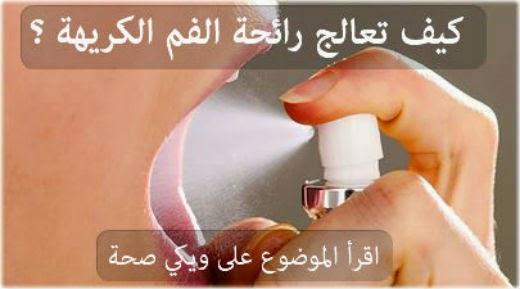 رائحة الفم الكريهة .. اسباب وعلاج