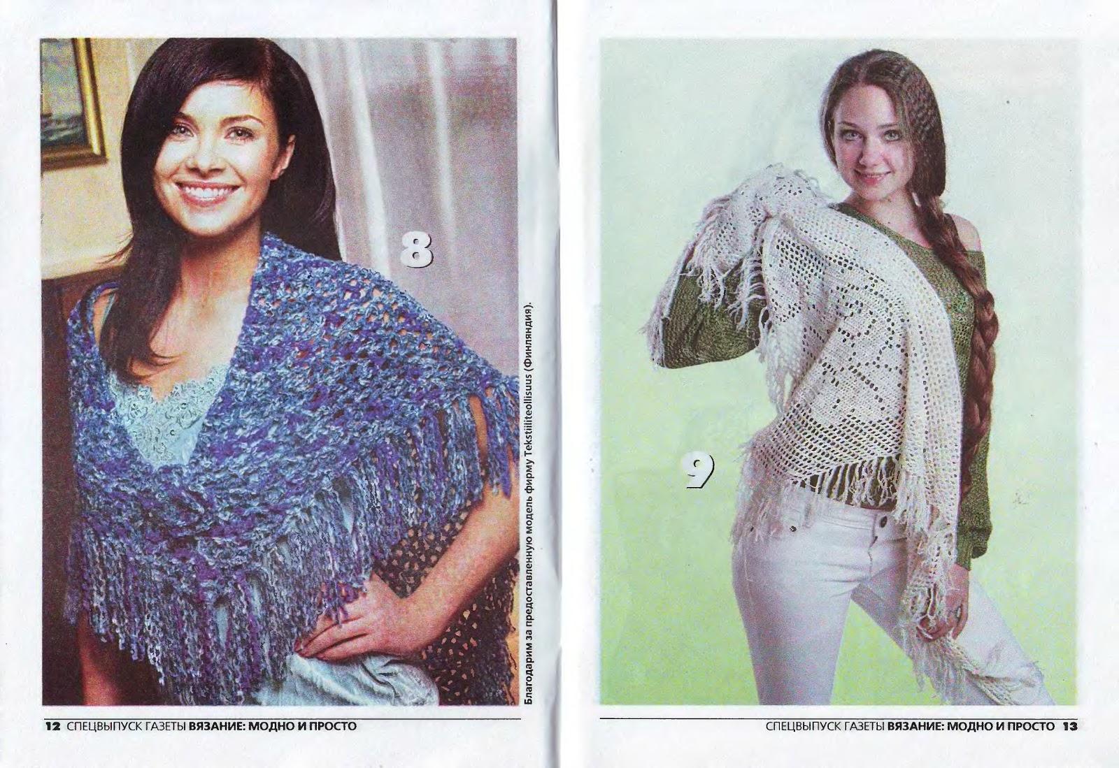 Модное вязание журнал 2017