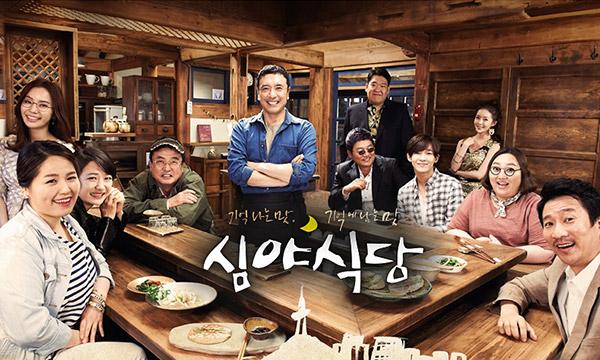 2015韓劇 深夜食堂線上看