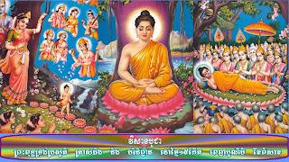 បុណ្យវិសាខបូជា Visakha Puja - Bodhikaram Temple May 14, 2011