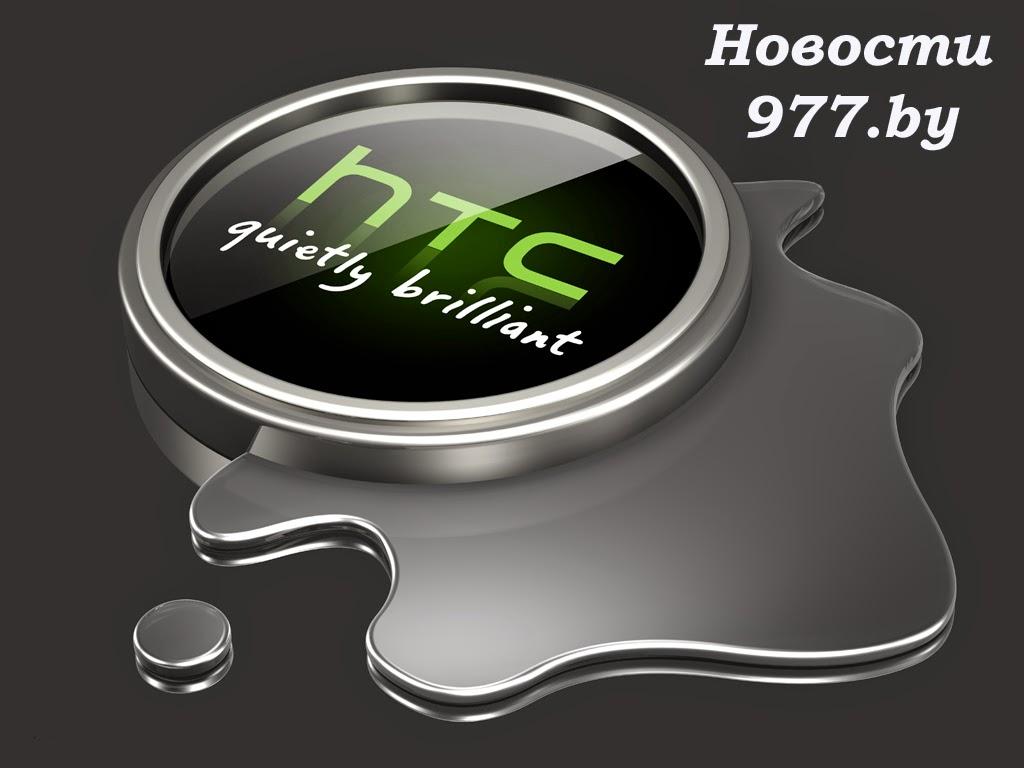 HTC новый смартфон