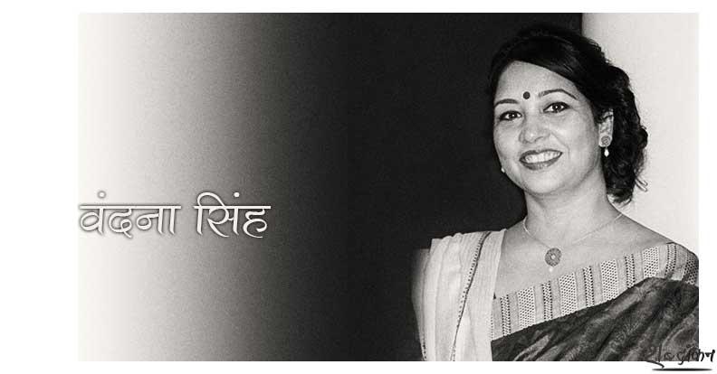 बढ़े हैं साहित्य में अवसर  ~ वंदना सिंह | Vandana Singh on Indira Dangi