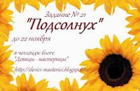 http://devici-masterici.blogspot.ru/2013/11/21.html