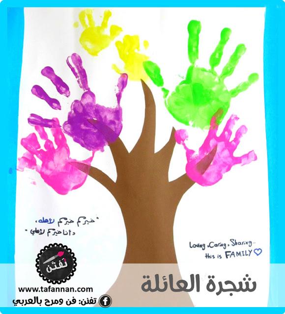 نشاط شجرة العائلة family tree kids activity