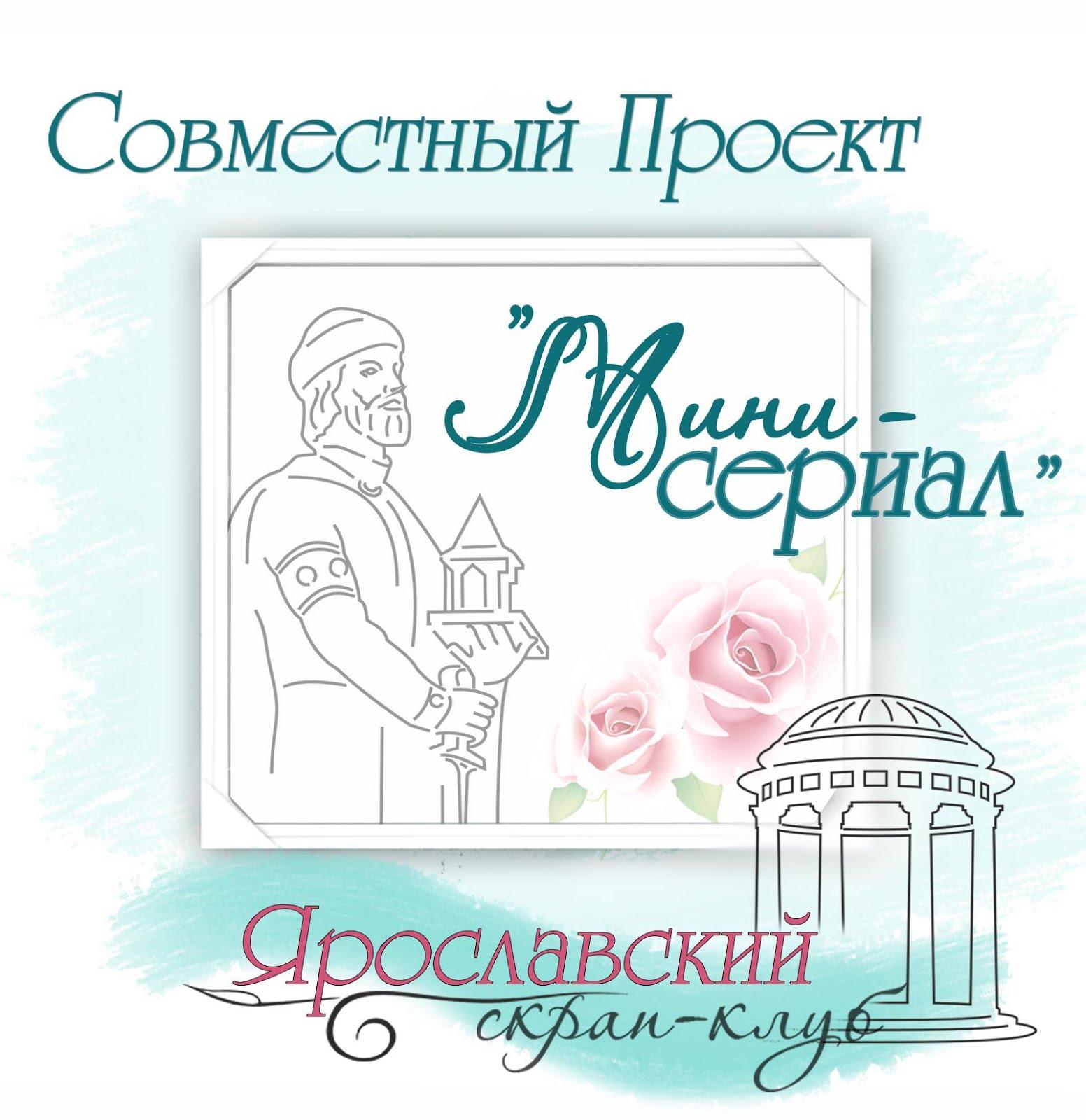 """СП """"Мини - сериал"""""""