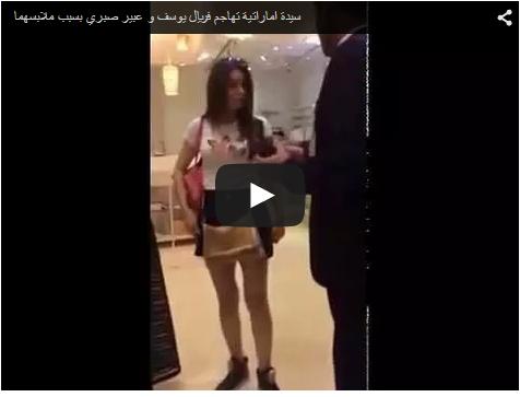 Vidéo: Une Emiratie s'attaque à Feriel Graja à cause de sa tenue vestimentaire