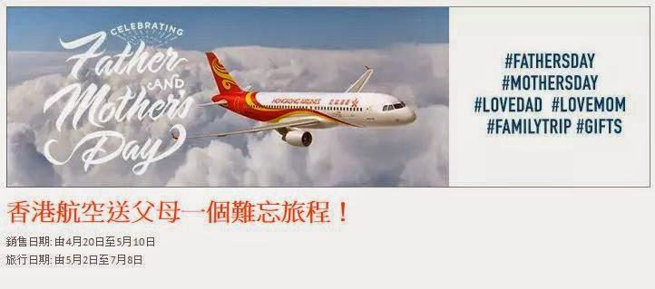 香港航空 「父母親節」優惠, 台北 HK$750起、曼谷HK$1,301起、 沖繩 HK1,614起、峇里 HK$2,550,7月前出發。