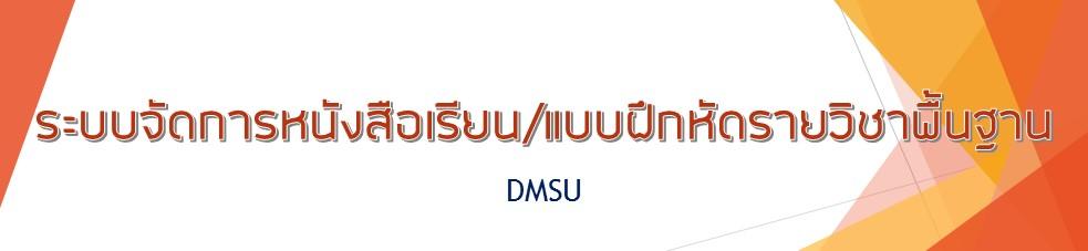 Textbook_dmsu