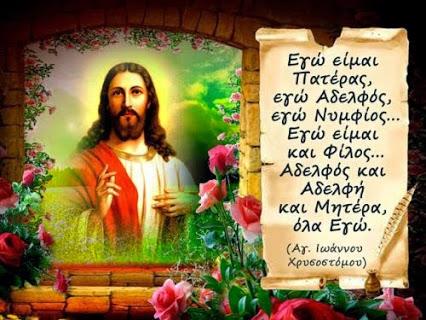 Ο ΙΗΣΟΥΣ ΩΣ ΑΔΕΛΦΟΣ