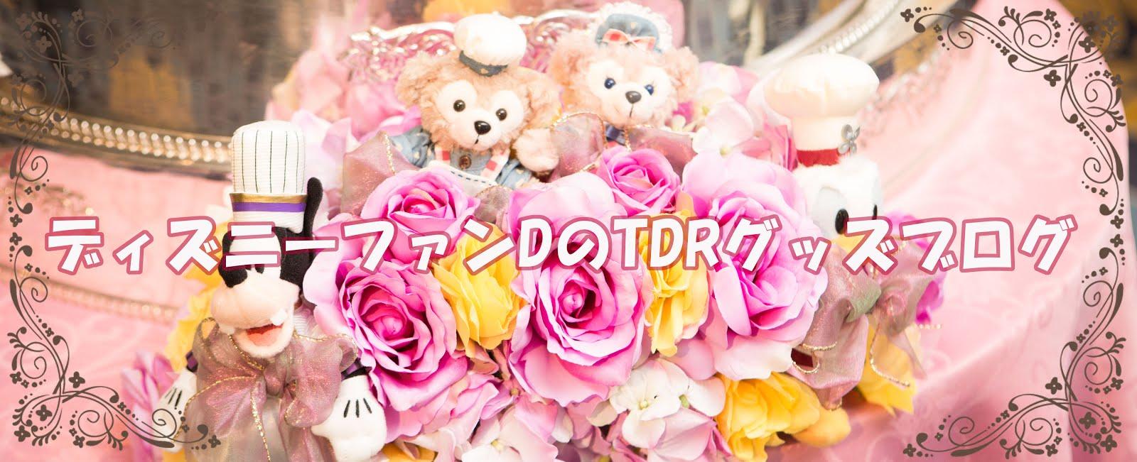 ディズニーファンDのTDRグッズブログ☆
