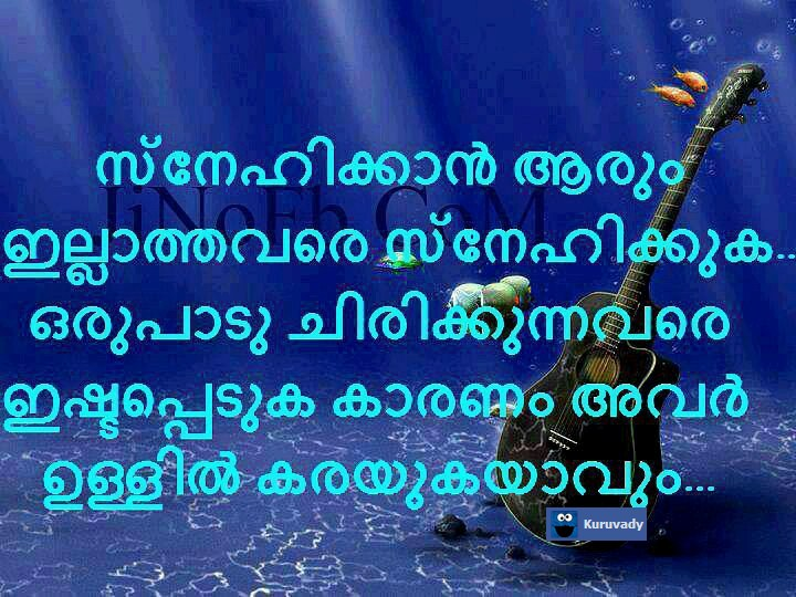 Malayalam Love Words Images | Search Results | Calendar 2015