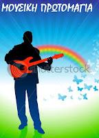 Μουσική Πρωτομαγία στην Ορεστιάδα