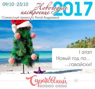 Новогоднее Настроение-2017. I этап до 23/10