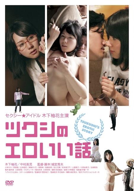 Tsukushi's erotic story 2012
