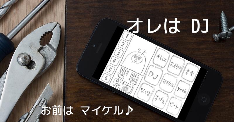 ビートをリズムを刻んちゃう系アプリ「ラップムシ」のご紹介
