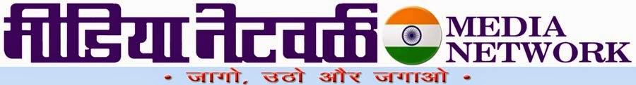 मीडिया नेटवर्क MediaNetwork- कार्टून प्रधान हिन्दी समाचार-विचार पत्र