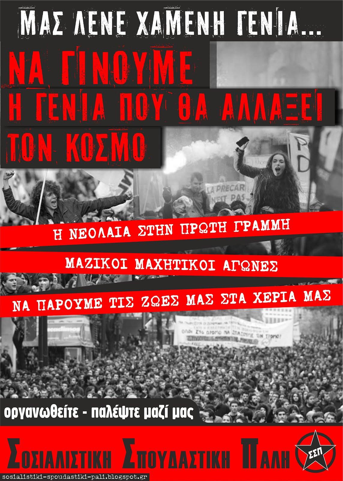 Στις φοιτητικές εκλογές 24 Μαΐου , στηρίζουμε-ψηφίζουμε ΣΣΠ