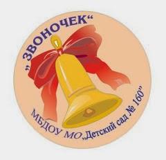 """МБДОУ № 160 """"Звоночек"""""""
