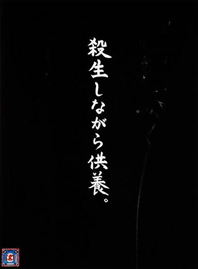 [審査委員賞・コピー賞]大日本除虫菊による課題