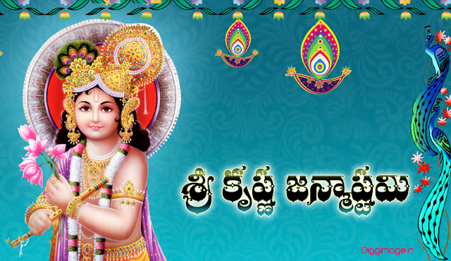 appy Sri Krishna Janmashtami SMS Wishes Quotes Text Messages – Shri Krishna Janmashtami, Dahi Handi, is an important festival in Hindu, sri krishna janmashtami greetings sri krishna janmashtami 2015, sri krishna janmastami greetings, sri krishna janmashtami 2015, sri krishna janmashtami 1986, sri krishna janmashtami songs telugu, sri krishna janmashtami 2015, sri krishna janmashtami mp3 msongs free download, sri krishna janmashtami 2012 ,msongs free downloadm,