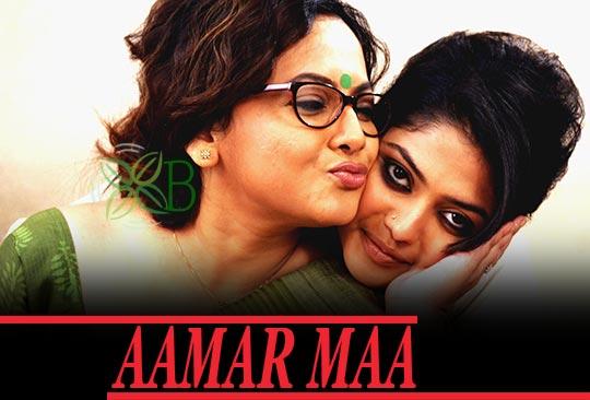 Aamar Maa - Mayer Biye, Sreelekha Mitra, Sayani Ghosh