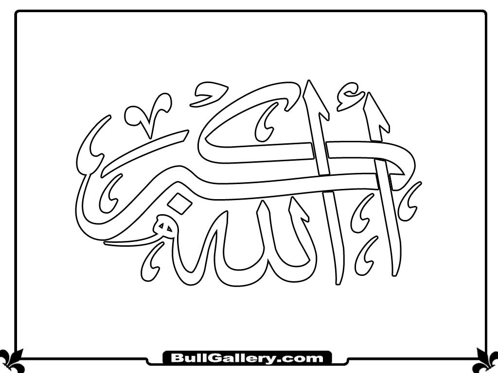 allah name printable kids coloring pages bull gallery