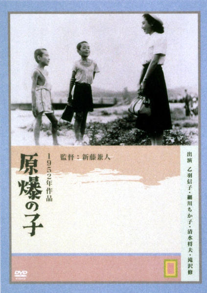 Ver película : Children of Hiroshima, 1952 -Kaneto Shindo-