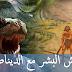 هل عاش البشر مع الديناصورات؟