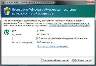 разблокировка µTorrent в брандмауэре Windows