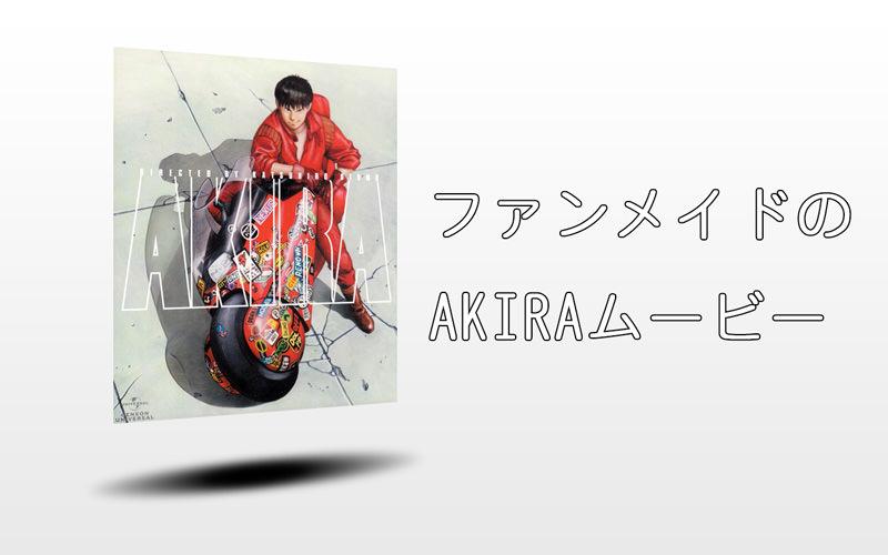 ファンメイドの『AKIRA』実写版が結構スゴイなと思った