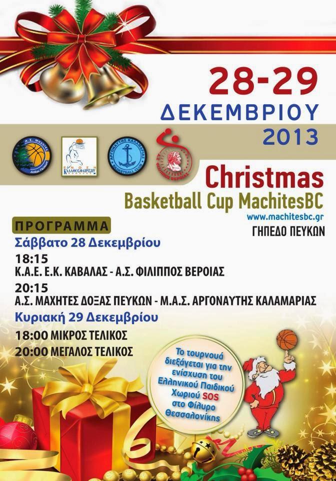 Αρχίζει αύριο το τουρνουά των Μαχητών Δόξας Πεύκων-Τα έσοδα στο Ελληνικό Παιδικό Χωριό SOS